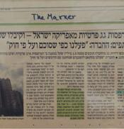 """עיתון """"הארץ"""", מוסף """"דה מרקר"""", מאי 2015- תביעה כנגד אפריקה ישראל ודניה סיבוס"""