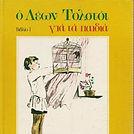 Tolstoi I.jpg