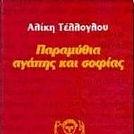 Telloglou