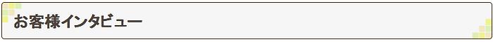 オステオパシー,東京都,田端,西日暮里,荒川区,北区,台東区,文京区,長患い,スティルアカデミィ