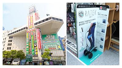 取り扱い量販店舗_マルチメディア横浜.png