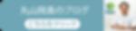 オステオパシー,東京都,荒川区,西日暮里,田端,丸山オステオパシー治療院,北区,文京区,台東区,スティルアカデミィ