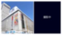 取り扱い量販店舗_ビックカメラ札幌店.png