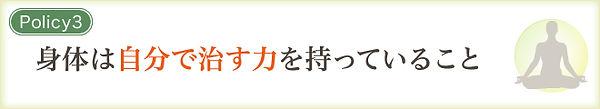 オステオパシー,受験生,赤ちゃん,東京,めまい,耳鳴り,顎,尾てい骨,尿漏れ,前立腺炎