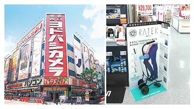 取り扱い量販店舗_ヨドバシカメラ新宿西口本店.png