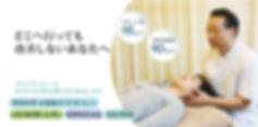 オステオパシー,東京都,荒川区,西日暮里,丸山オステオパシー治療院,北区,文京区,台東区,スティルアカデミィ