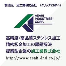 【旭工業】19-03_ウェブパーツ.png