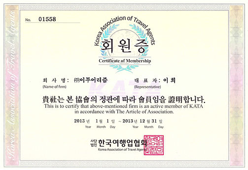 Korea Association of Travel Agents - Certificate of Membership