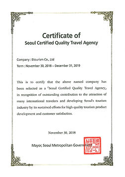 2018-19-Seoul-Certified-Quality-Travel-A