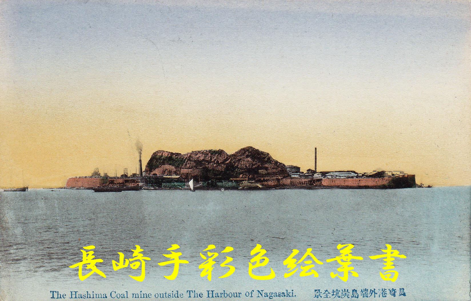 Gunkanjima Hashima
