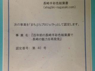 長崎まちぶらプロジェクト認定していただきました。
