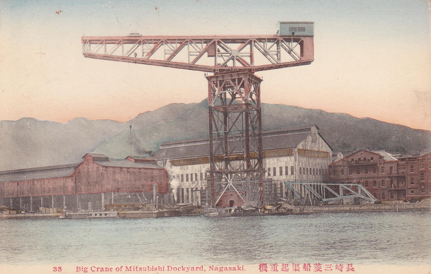 三菱造船所