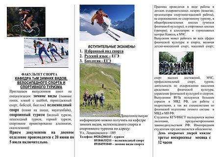 КГУФКСТ-буклет_2.jpg