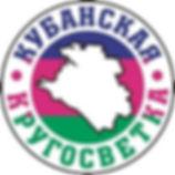 logotip_KubanKrugosvetka_200x200.jpg