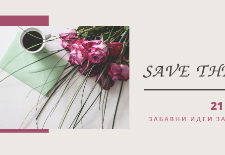 Save the NEW date!  21 забавни идеи за покани с..НОВИ дати