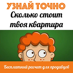 узнайТочно-01.png