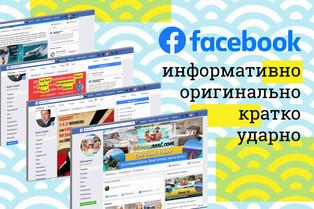Фейсбук-01.jpg
