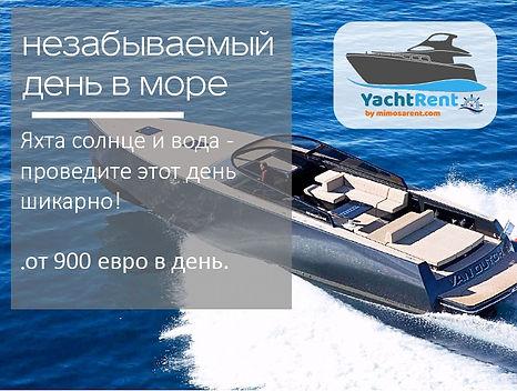 YachtBannerMimosa.jpg