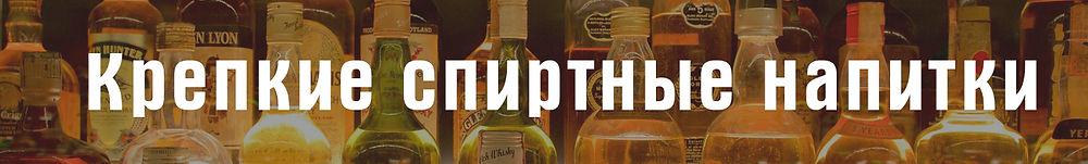 крепкие спиртные напитки.jpg