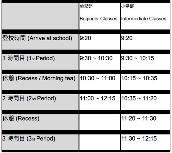 NSWJapaneseSchoolClassTimetable