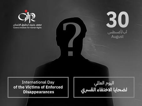 اليوم العالمي لضحايا الاختفاء القسري