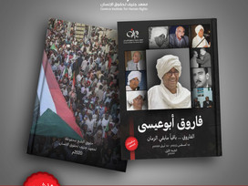 Publication of New Book in the memory of a historical figure, Farouk Abu Issa