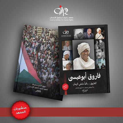 Farouq cover.jpg