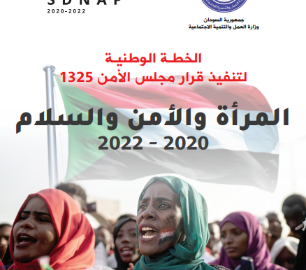 Launch of the Sudanese National Action Plan on Women, Peace & Security (UNSCR 1325)