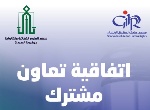 COOPERATION AGREEMENT BETWEEN GIHR & THE INSTITUTE OF JUDICIAL AND LEGAL SCIENCE (SUDAN)