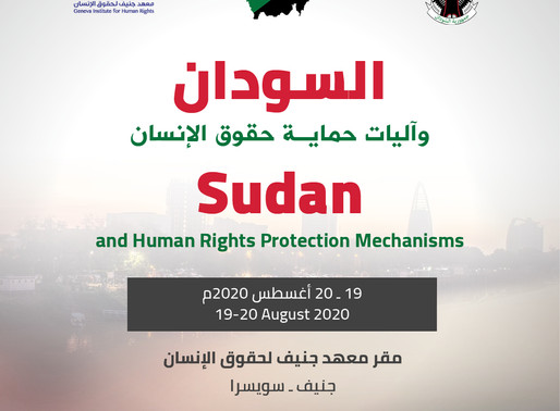 Sudan & Human Rights Protection Mechanisms