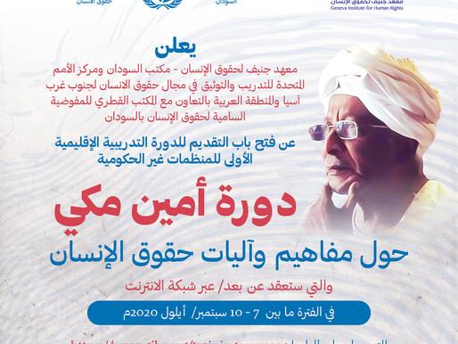 "Launching of ""Amin Mekki"" regional training course"