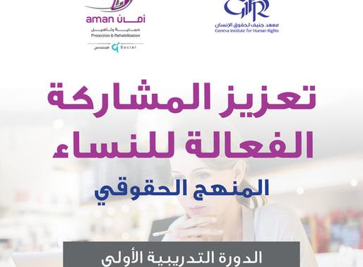 Promoting the Active Participation of Women / تعزيز المشاركة الفعالة للنساء