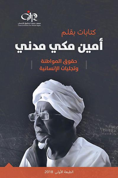 كتابات بقلم أمين مكي مدني.jpg
