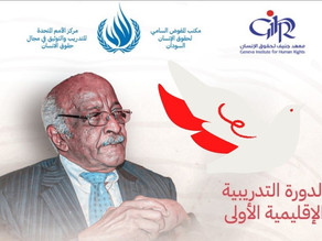 """GIHR statement on the Conclusion of the """"Amin Mekki Medani"""" Training Program"""