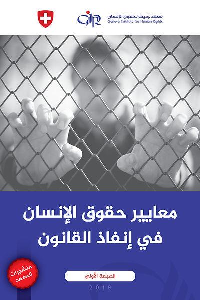 غلاف كتاب حقوق الإنسان والإحتجاز السابق