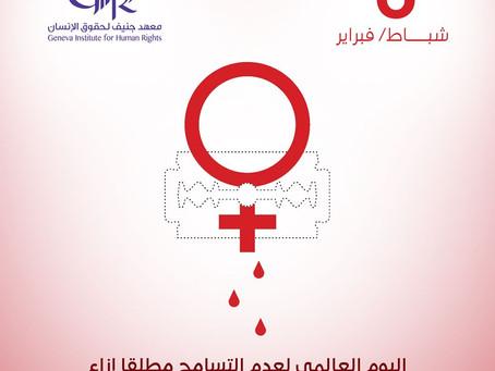تشويه الأعضاء التناسلية للإناث