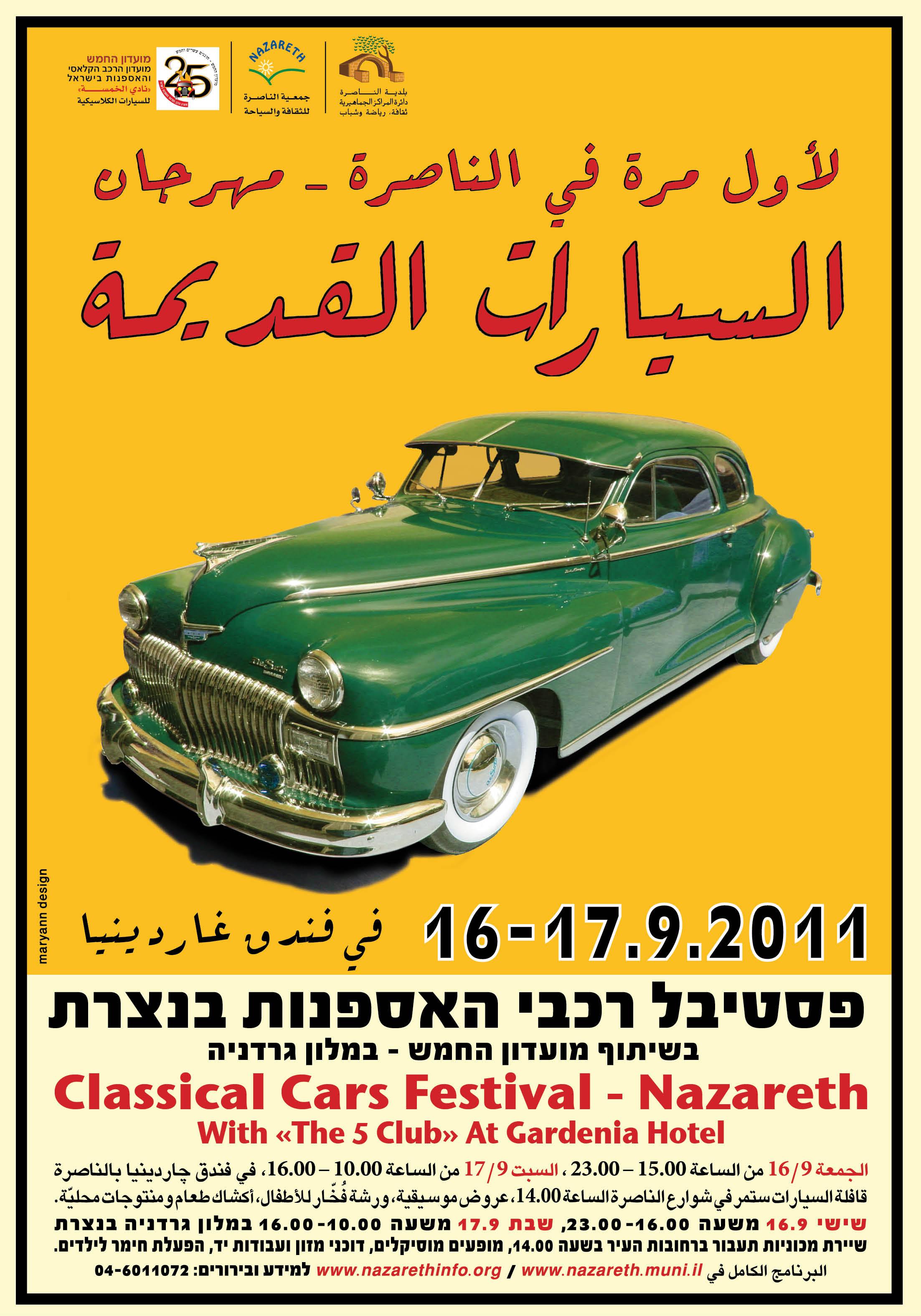 Vintage cars festival 2011