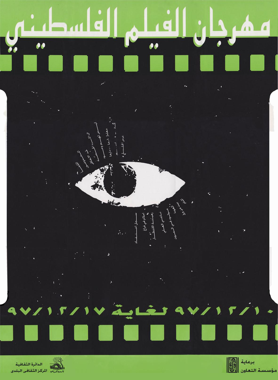 Palestinian film festival poster + logo