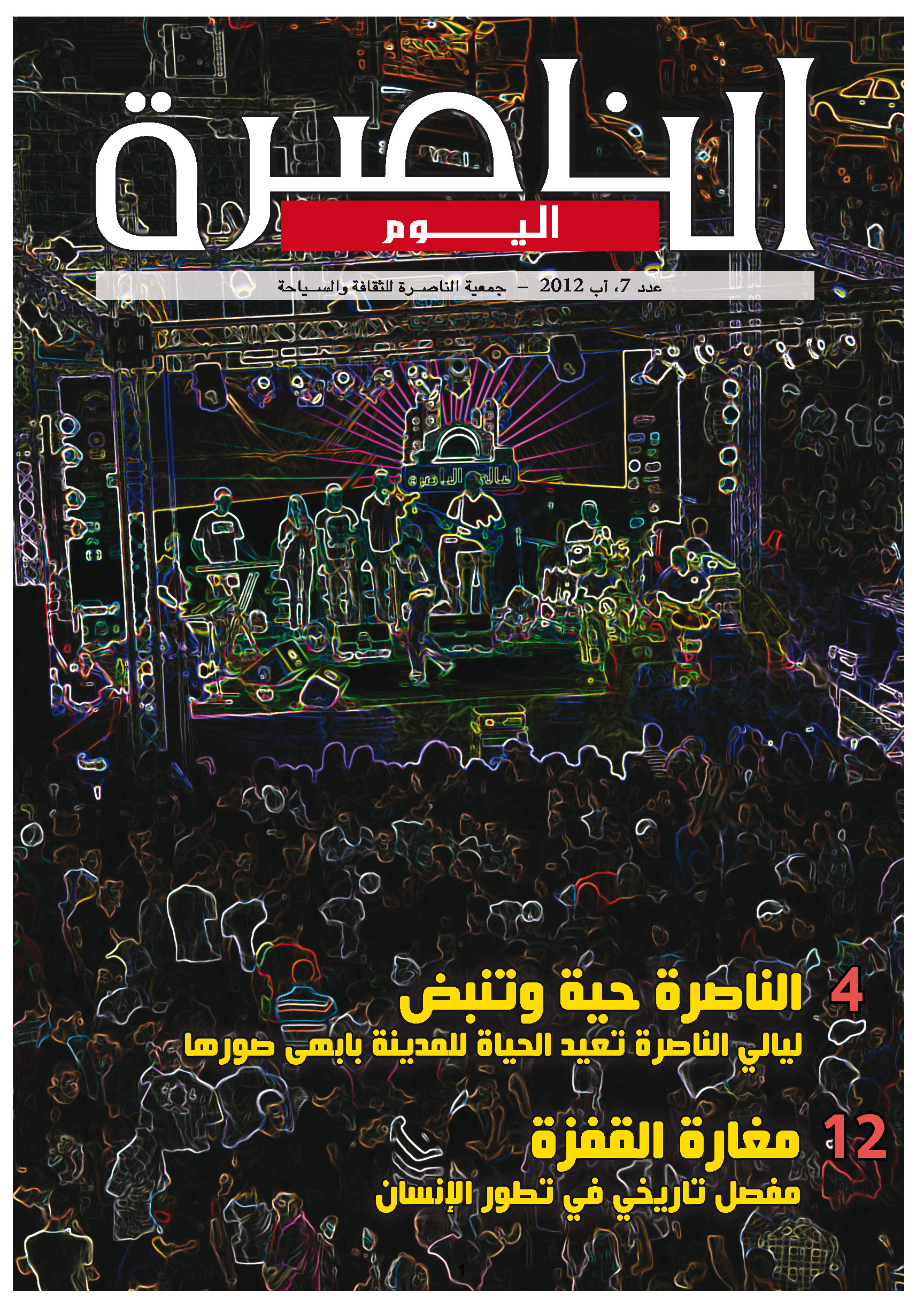 Nazareth today Arabic magazine