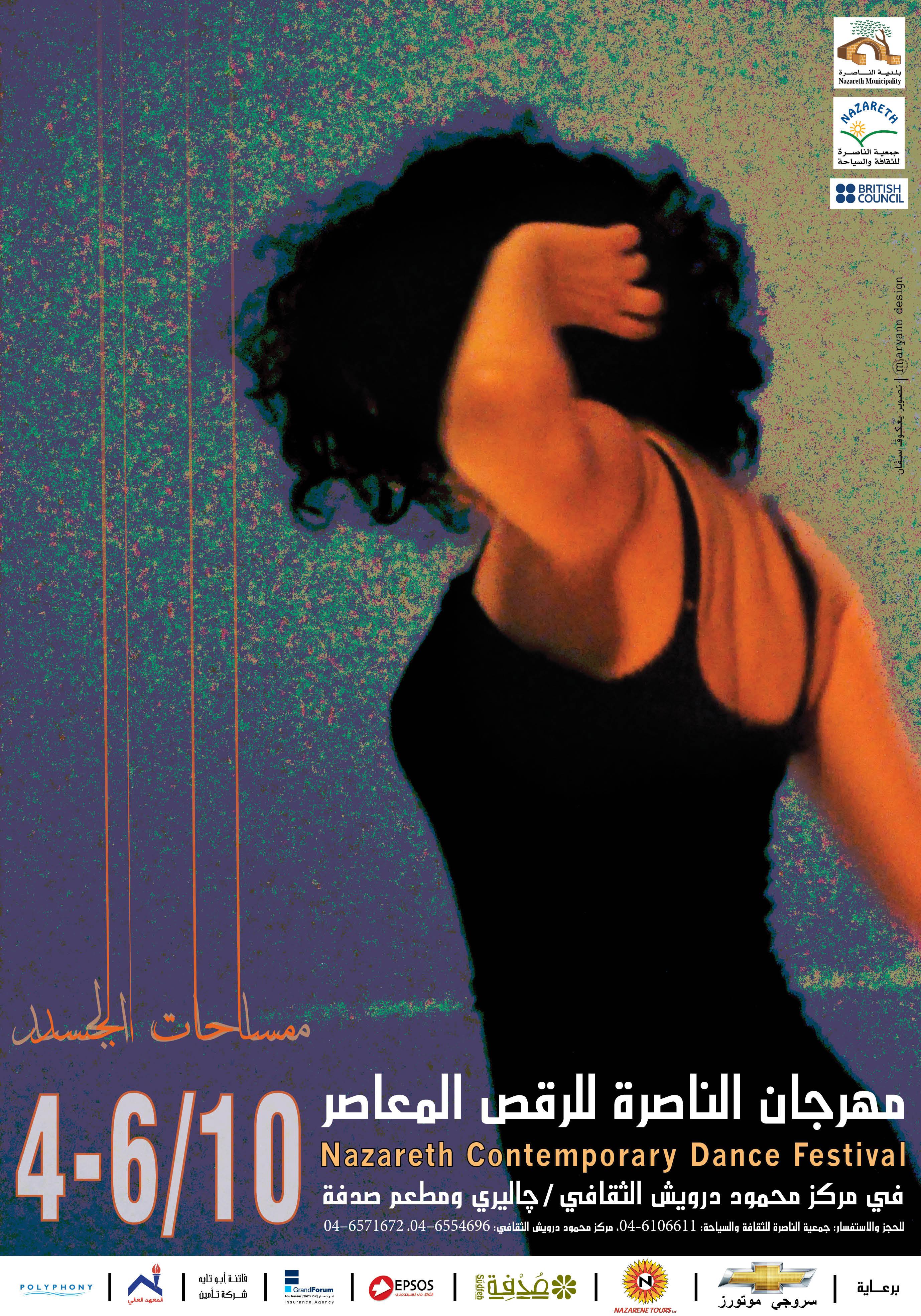 poster dance shaden