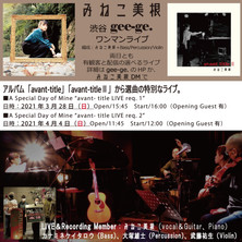 """A Special Day of Mine """"avant- title LIVE req. """" ワンマンライブ2本"""