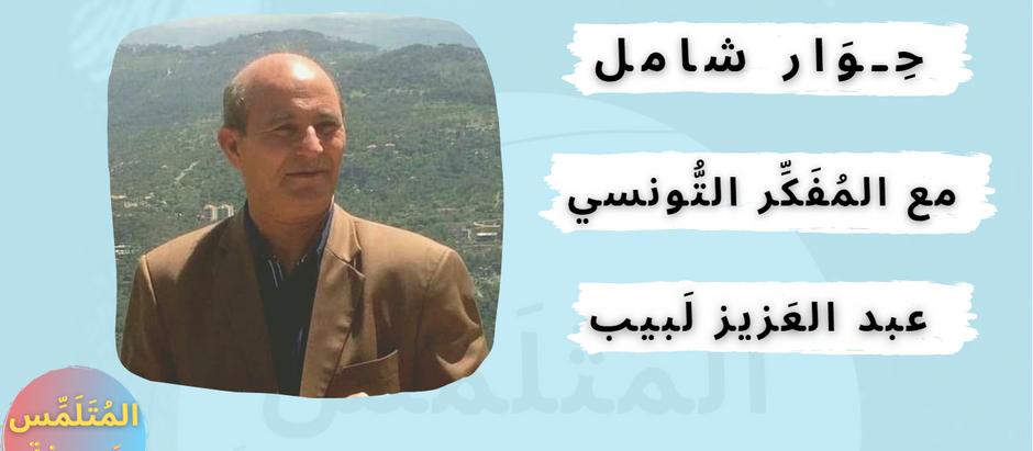 الوعي والأيديولوجيا والتحرر الاجتماعي العربي: حوار شامل مع المفكر عبد العزيز لبيب