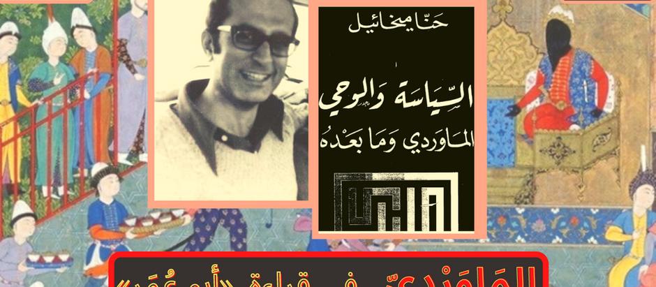الظَّفَر وأشلاؤه| كيف قَرأ «أبو عمر» النَّظرية السِّيَاسِيَّة عندَ المَاوَردِي؟