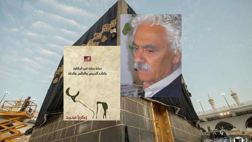 طوائف مكّة الوثنيّة | «محطّة فريدة مع الباحث زكريّا مُحمد»