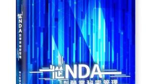新書上市-從NDA到營業秘密管理