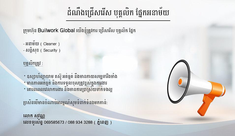Job poster khmer_edited.jpg