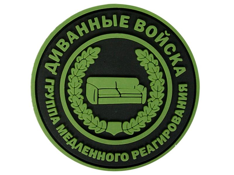 043  patch PVC  нашивка патч ПВХ