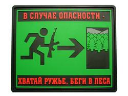 048  patch PVC  нашивка патч ПВХ