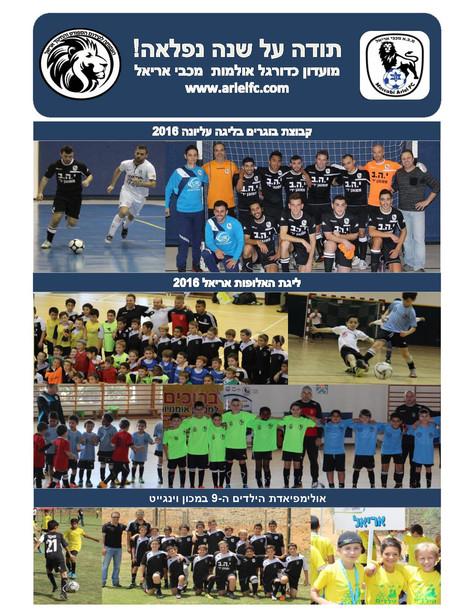 """סיכום עונת 2015-2016 ביה""""ס לכדורגל אולמות מכבי אריאל והעמותה לקידום הספורט והחינוך אריאל"""