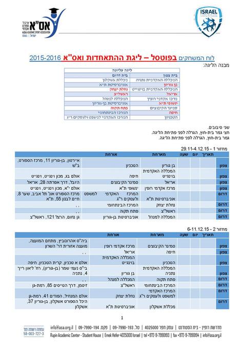 לוח המשחקים פוטסל 2015-2016 - ליגה עליונה